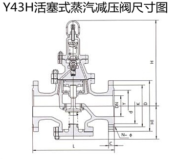 Y43H先導活塞式蒸汽減壓閥結構圖
